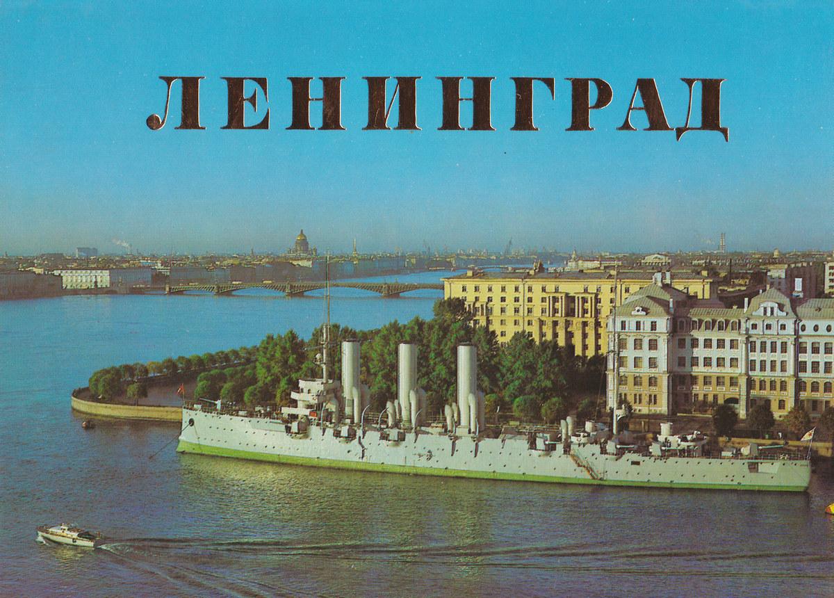 Открытки виды ленинграда
